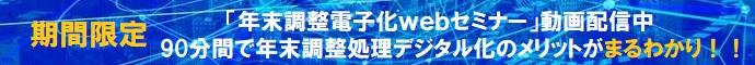 「TDC年末調整電子化webセミナー」動画配信中