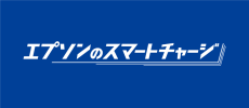 エプソンのスマートチャージ Partner