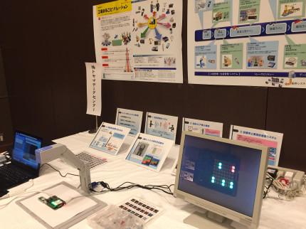 富山県IoT推進コンソーシアム TDCブース